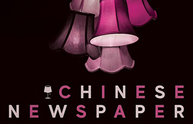 Chinese-Newspaper-A3-web-p